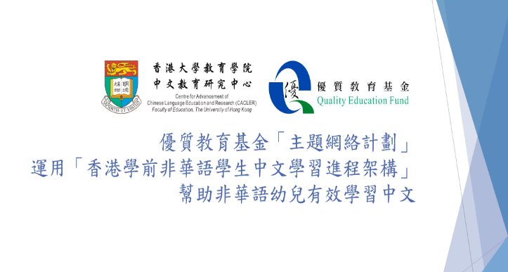 "QEF Thematic Network on ""Chinese Language Learning Progression Framework for Non-Chinese Speaking Children in Kindergartens in Hong Kong"" for Effective Chinese Learning"""